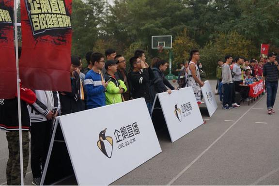 企鹅直播百校篮球迎新赛——长安大学地推活动圆满结束!