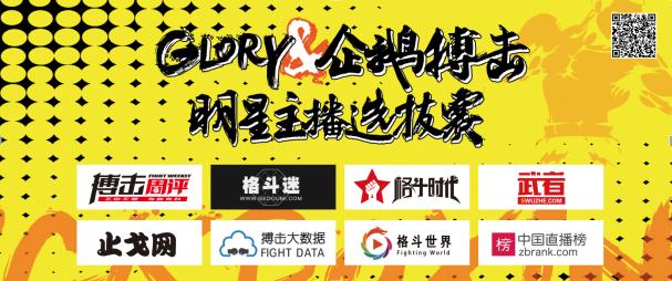 Glory&企鹅直播搏击明星主播选拔赛12月1日榜单公布