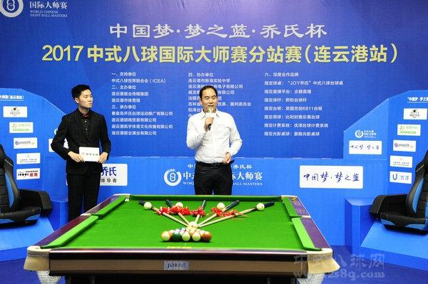 中式八球国际大师连云港站正式开赛!
