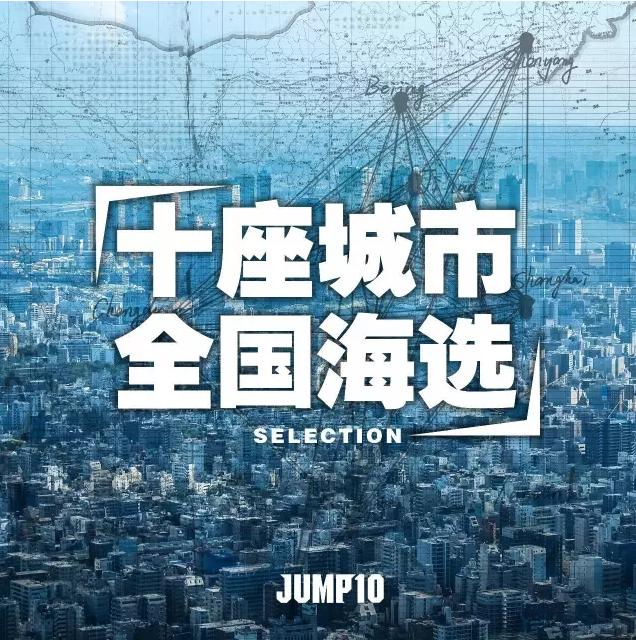 JUMP10世界街球大奖赛!20万美金来袭!
