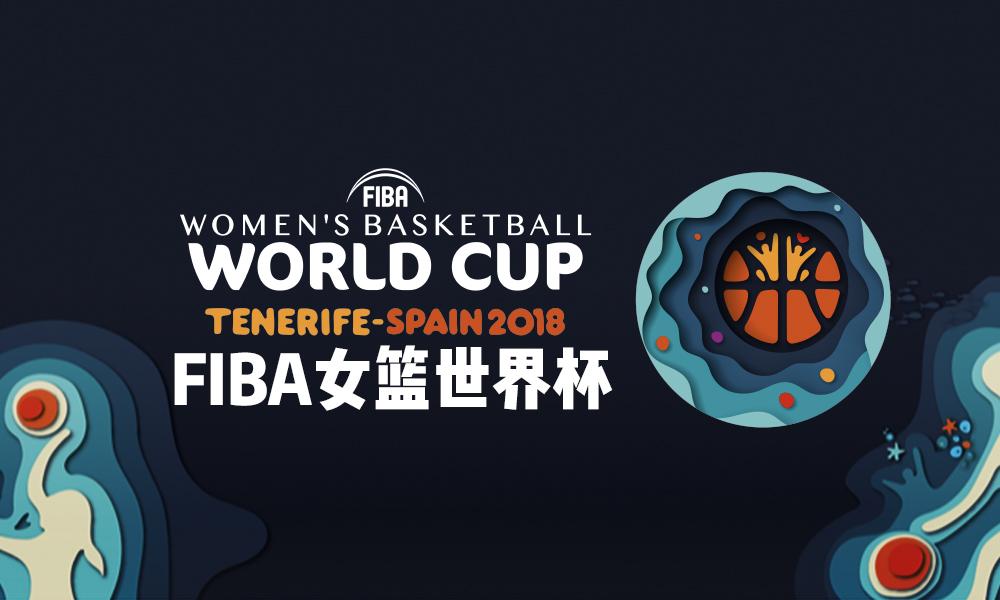 女篮世界杯 中国-美国