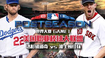 MLB世界大賽 道奇vs紅襪