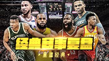 NBA賽事復盤