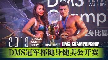 DMS冠軍杯北京站