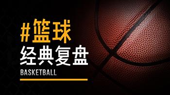 NBA比賽回顧