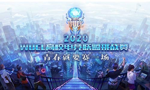 WUCL高校电竞联盟挑战赛