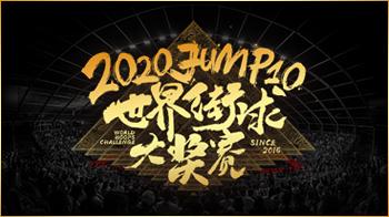 JUMP10世界街球大奖赛兰州站