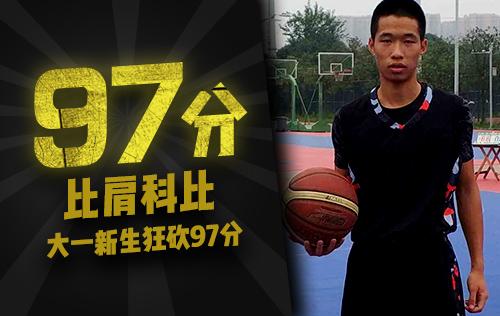 """大学篮球赛惊现""""砍分帝"""" 新生狂揽97分吊打对手"""