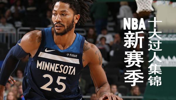 NBA新赛季十大过人集锦