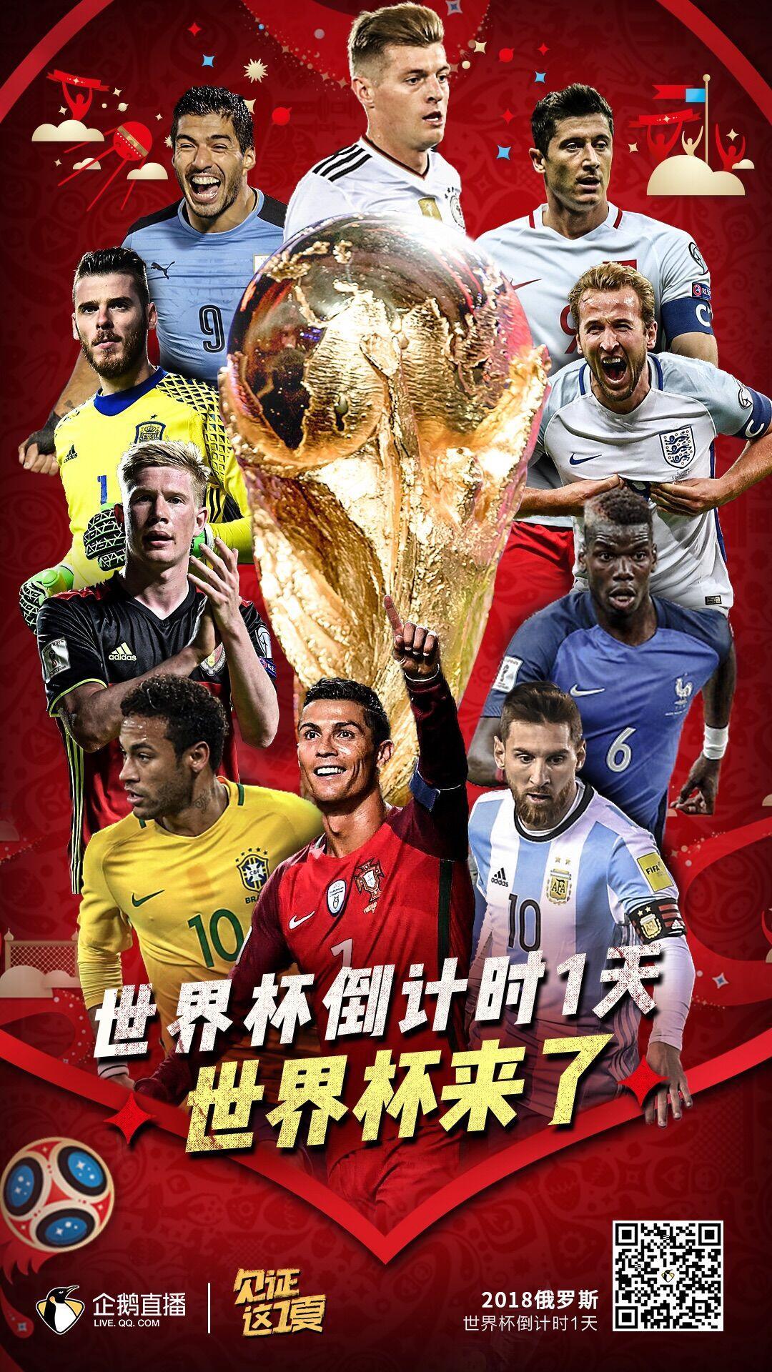见证这一夏!俄罗斯世界杯倒计时1天!